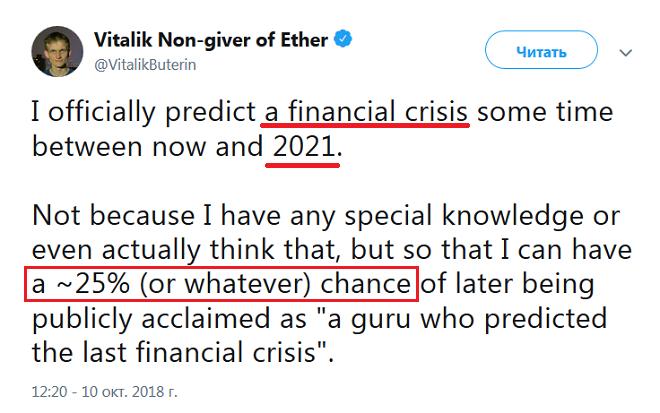 Виталик Бутерин предсказал следующий финансовый кризис