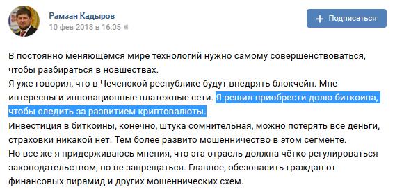 Глава Чеченской Республики Рамзан Кадыров заинтересовался биткоином