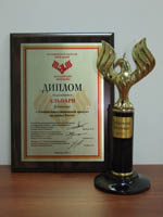 Award for the 'Best Investment Product on the Forex Market'